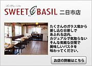Sweet Basil二日市店