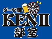 ダーツ部 KEN2