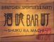 酒喰BAR町