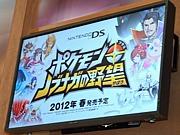 ポケモン+ノブナガの野望!!