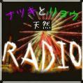 らふらふラジオ
