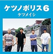 〜ケツメイシ〜 仙台ローカル