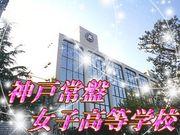 神戸常盤女子高等学校
