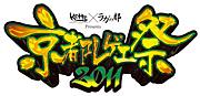 京都レゲエ祭2011