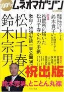 鈴木宗男の人生大学・祝出版