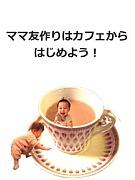 ママ友作りはカフェから in京都