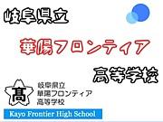 県立華陽フロンティア高等学校