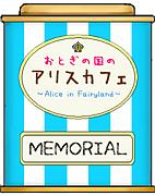 アリスカフェ MEMORIAL