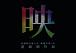 武蔵野美術大学映像学科進級展09