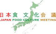 日本食文化会議(JFCM)