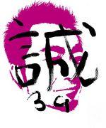 渋谷幕張22期生3年G組