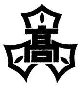 瑞浪高校柔道部OB会