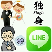 LINE 既婚 独身 メンタル