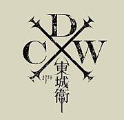 東城衛(ドンチャンウェイ)DCW