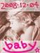 ●2008年12月4日*Baby●