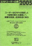 ERP(業務システム)