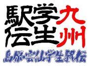 九州学生駅伝!!!