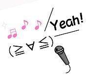 気持ち良さそうに歌う