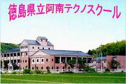 徳島県立阿南テクノスクール