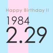 1984年2月29日生まれ