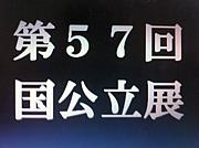 第57回国公立展