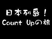 日本列島!Count Upの旅