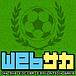 「Webサカ」公式コミュニティ