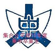 集合☆平成15年度東中卒業生