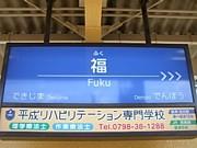 福駅(阪神西大阪線)