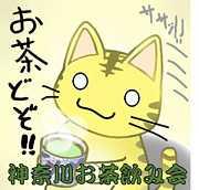 神奈川お茶飲み会🌈仲間友達作り