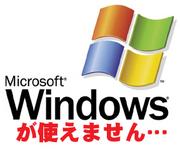 Windowsが使えません・・・
