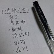 ペン習字勉強会(仮称)