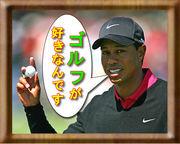 ゴルフが上手くなりたい♪
