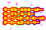 札幌市立東札幌小学校