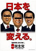 北海道反民主党共同戦線