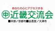 近畿交流会 40歳以上〜