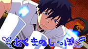 【青の祓魔師】悪魔の尻尾