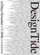 DesignTide 2005 anche 2006
