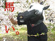 黒馬にHOI☆HOI釣られた奴の数→