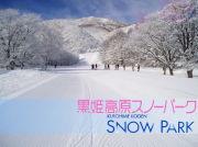 北信越学生基礎スキー連盟 / FSH