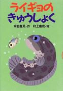 雷魚-Snake Head-ライギョ