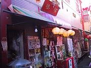 横浜中華街の小さな隠れた名店