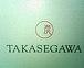 炭 TAKASEGAWA