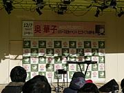 奥華子さんを応援する会 in 東海