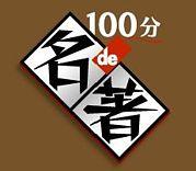 [NHK]100分de名著