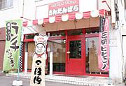 韓国料理・さんだんばら(岐阜市)