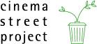 シネマストリートプロジェクト