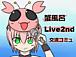 蟹風呂LIVE2nd交流コミュ