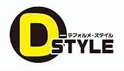 D-スタイル