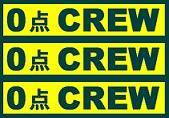 0点CREW